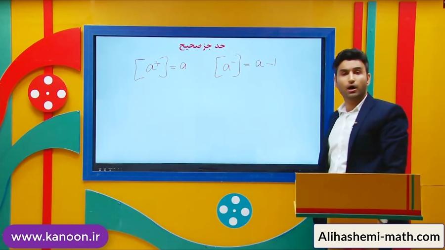 ریاضی یازدهم تجربی تدریس حد از علی هاشمی