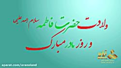 کلیپ تبریک ولادت حضرت زهرا سلام الله علیها- کلیپ تبریک روز مادر