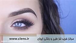 خودآرایی - آرایش چشم بسیار زیبا | خرید لنز رنگی | clens.ir