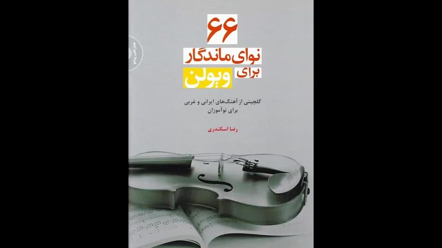 کتاب شصت و شش نوای ماندگار برای ویولن با سیدی رضا اسکندری انتشارات سرود