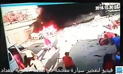 لحظه انفجار خودرو انتح...