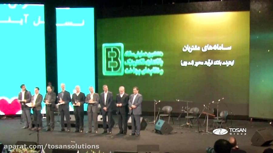حضور گروه توسن در هشتمین همایش بانکداری الکترونیک و نظام های پرداخت