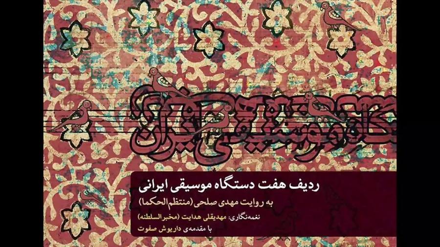 کتاب ردیف موسیقی ایرانی مهدی صلحی (منتظم الحکما) انتشارات ماهور