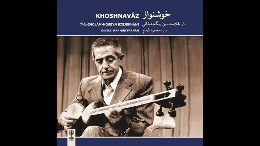 آلبوم موسیقی خوشنواز تار استاد غلامحسین بیگجهخانی انتشارات ماهور