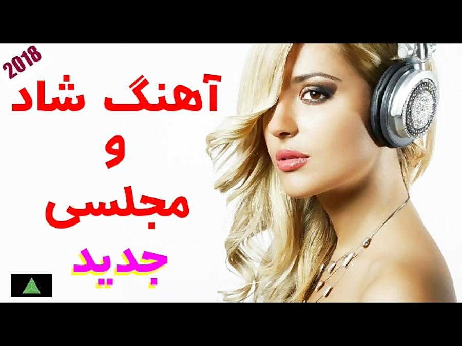 ♫ دانلود آهنگ شاد جدید ایرانی برای رقص 2019 - ریمیکس عاشقانه بسیار زیبا ♫
