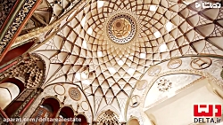خانه بروجردی های کاشان ؛ عروس خانه های تاریخی آسیا