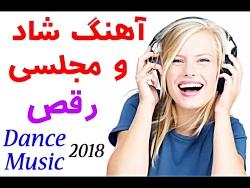 ♫ ریمیکس آهنگ های شاد ایرانی برای رقص - دانلود آهنگ شاد و مجلسی مخصوص رقص 2018 ♫