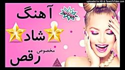♫ گلچین آهنگ شاد ایرانی مخصوص رقص - دانلود آهنگ شاد و شنیدنی برای رقص ♫