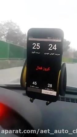 آشنایی با سامانه بلو آیز (رابط کاربری بلوتوث کروز کنترل ) ایران کلاچ AET