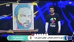 لحظه سوپرایز احسان علی...
