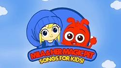 کارتون و آهنگ شاد برای کودکان - کارتون شعر شاد انگلیسی