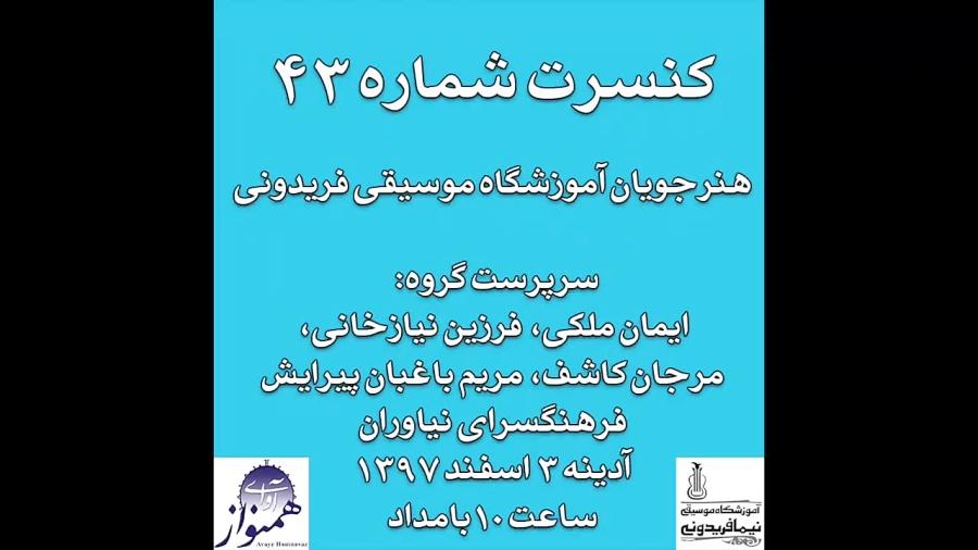 کنسرت شماره ۴۳ هنرجویان آموزشگاه موسیقی فریدونی ۳ اسفند ۱۳۹۷