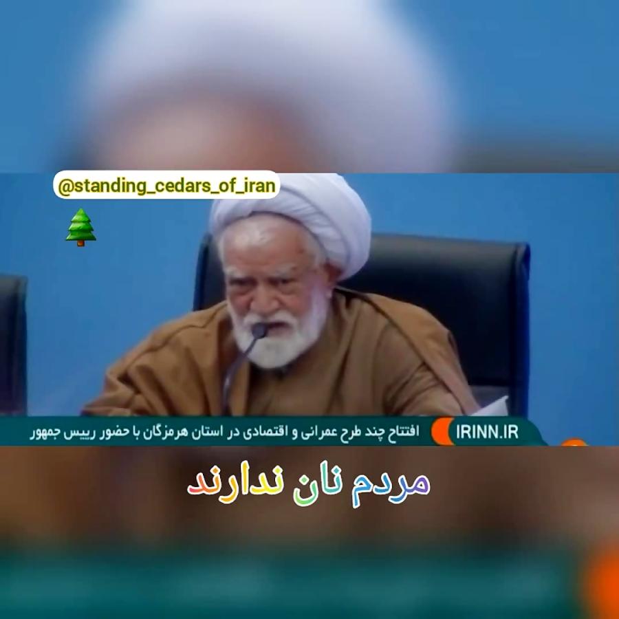 صحبت های امام جمعه بندر عباس در باره وضعییت سخت معیشتی مردم بندر عباس با روحانی