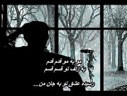 Reza Bahram - Moo Be Moo (with lyrics)