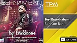 Behnam Bani - Toyi Entekhabam ( بهنام...