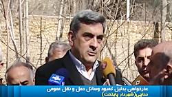 عذرخواهی حناچی از مردم تهران