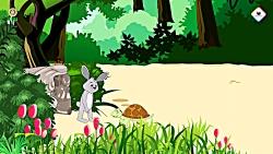 خرگوش و لاکپشت | داستان های فارسی جدید | قصه های کودکانه | قصه های فارسی