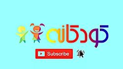 قصه شنگول و منگول به زبان فارسی - قصه های کودکانه به زبان فارسی