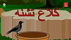 کلاغ تشنه | داستان های فارسی جدید | قصه های کودکانه