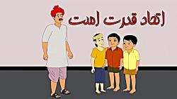اتحاد قدرت است | داستان های فارسی | قصه های کودکانه