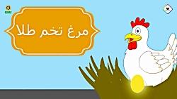 مرغ تخم طلا | داستان های فارسی جدید 2019 | قصه های کودکانه | قصه های فارسی