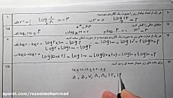 آزمون نوبت اول و نوبت دوم - ریاضی یازدهم فنی و حرفه ای و کاردانش