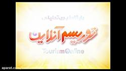 این فیلم «خیلی کوتاه» را از یک مکان توریستی در ایران ببینید و سورپرایز شوید!
