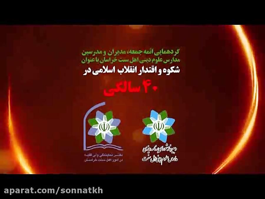 روحانیون اهل سنت خراسان در ( همایش اقتدار و شکوه انقلاب اسلامی در 40 سالگی )