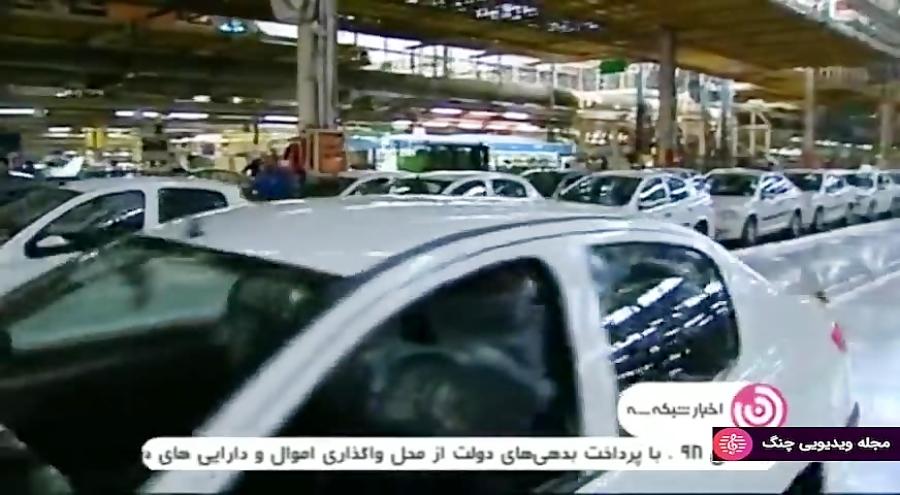 اخبار ساعت 22:00 شبکه 3 - آغاز پیش فروش ایران خودرو از فردا