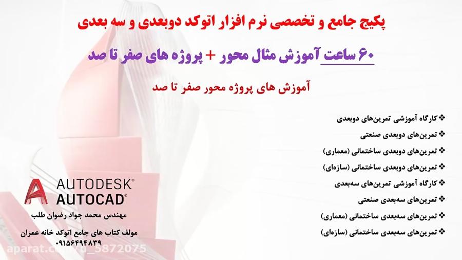 دانلود رایگان نرم افزار اتوکد 2011 با فیلم فارسی