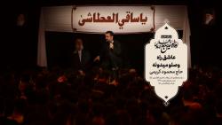 حاج محمود کریمی - زمینه ( عاشق راه وصلو میدونه )