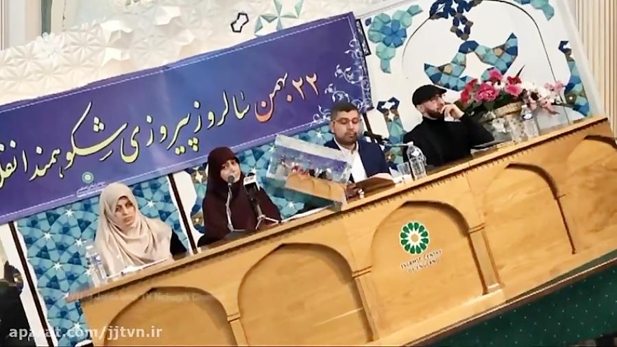 قسمت 8 ، فصل دوم ؛ « ایران شهر » ، شبکه جهانی جام جم