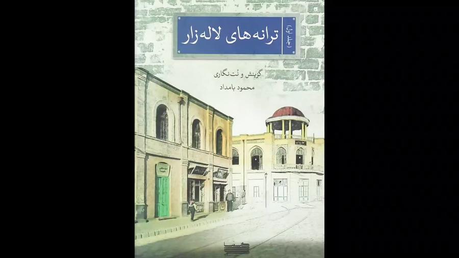 کتاب ترانههای لالهزار محمود بامداد انتشارات خنیاگر
