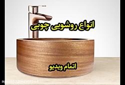 روشویی چوبی NB -خرید در si...