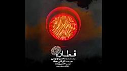 آهنگ جدید محسن چاوشی ❤ قطار