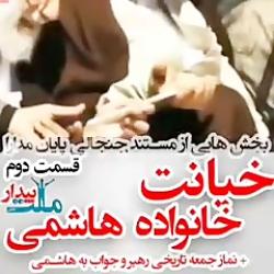 خط فتنه اکبر/ خانواده ه...