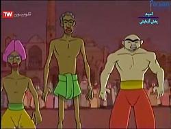 انیمیشن پهلوانان - این ...