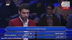 عصبانیت محمدرضا گلزار از شرکت کننده قزوینی مسابقه برنده باش