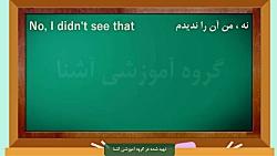 آموزش مکالمه انگلیسی د...