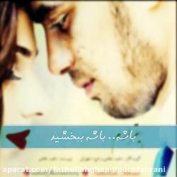 دکلمه عاشقانه بنام بیقرار به گویندگی فتح ا..طهرانی و ناهید غلامی