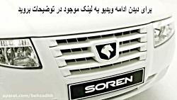 تیزر خارجی سورن ایران خ...
