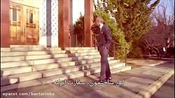 ویدئویی از حال و روز سفارت ایران در آمریکا