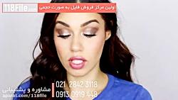 آرایش صورت-آرایش چشم-میکاپ عروس- 02128423118