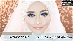 تغییر معجزه آسا با آرایش و گریم صورت | خرید لنز رنگی |clens.ir