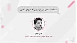 دلایل مشکلات بازی های آنلاین در ایران در گفتگو با بنیاد ملی بازی های رایانه ای