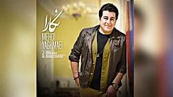 آهنگ جدید مهدی یغمایی | نگارا