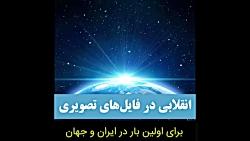 انقلابی در فایل های تصویری برای اولین بار در ایران و جهان