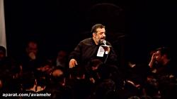 تبر همه شاخه و برگ تو چیده-روضه-وفات حضرت ام البنین س-97-حاج محمودکریمی