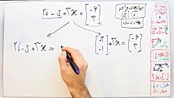 ویدیو آموزشی فصل5 ریاضی هشتم بخش ششم