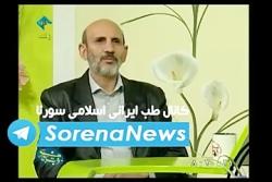 درمان کمردرد از زبان پروفسور خیراندیش پدر طب سنتی ایران